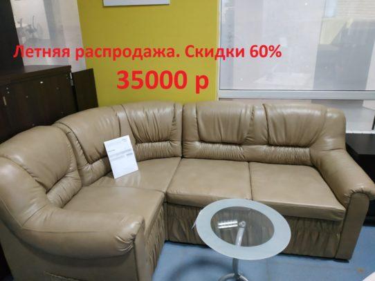 Угловой диван Марсель Летняя распродажа. Скидки 60%. Последний экземпляр
